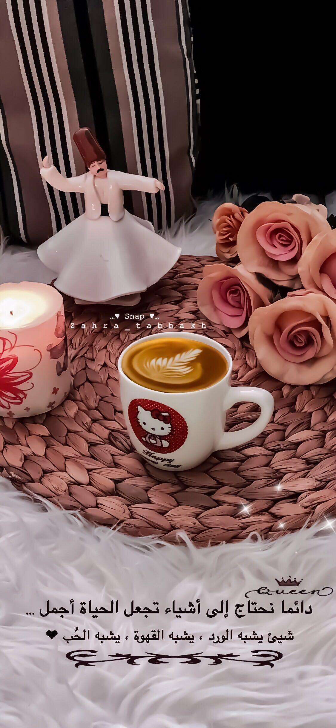 صورة احلى قهوه تتناولها في الصباح , صباح الخير قهوة 1817 3