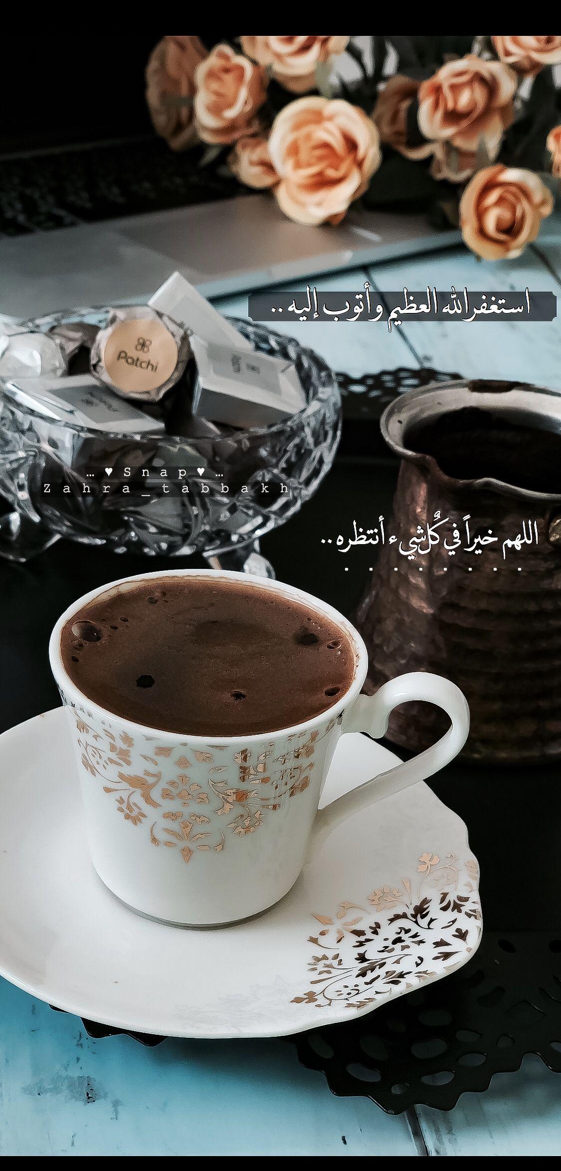 صورة احلى قهوه تتناولها في الصباح , صباح الخير قهوة 1817 4