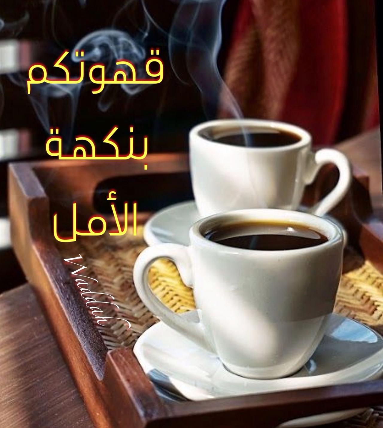 صورة احلى قهوه تتناولها في الصباح , صباح الخير قهوة 1817 5
