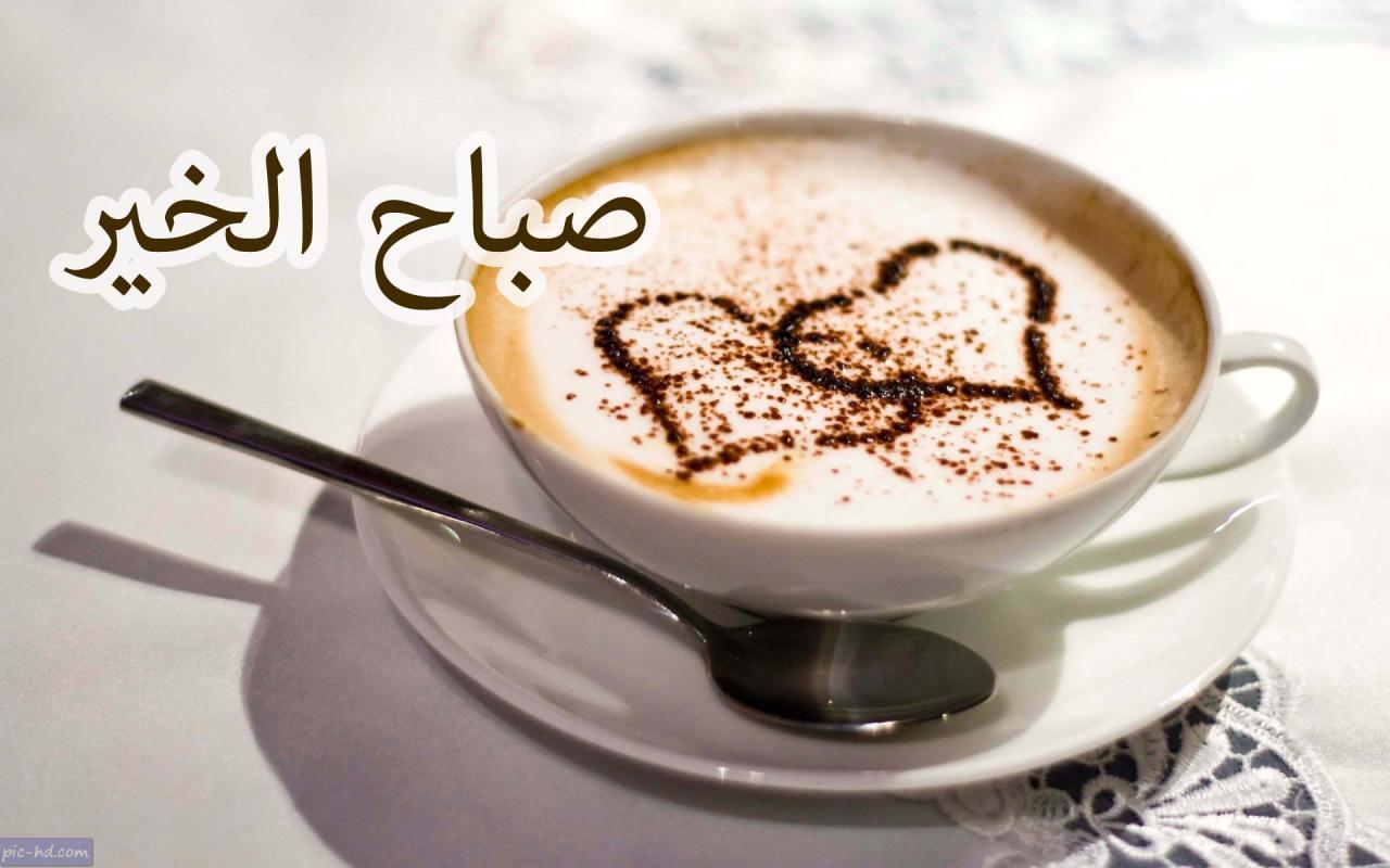 صورة احلى قهوه تتناولها في الصباح , صباح الخير قهوة 1817 7