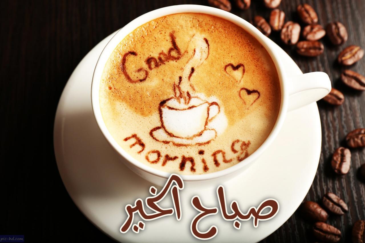 صورة احلى قهوه تتناولها في الصباح , صباح الخير قهوة 1817
