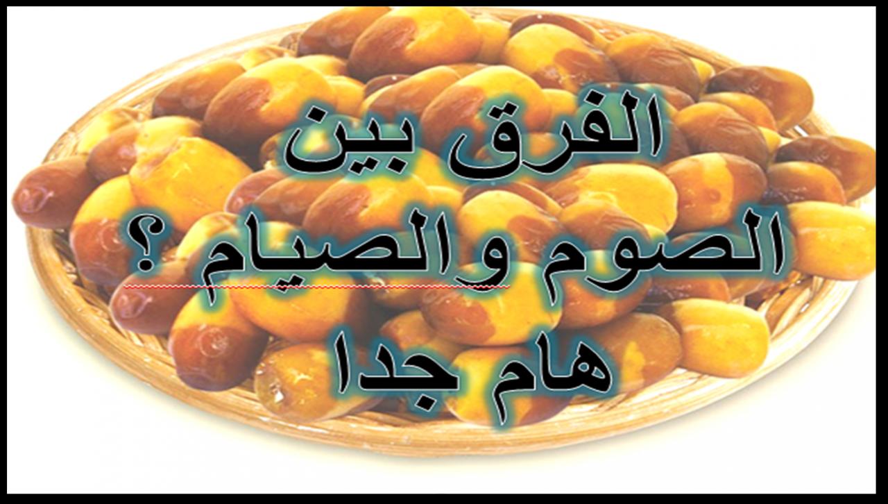 صورة الفرق بين الصوم والصيام، كيف افرق بين كلمتى الصوم والصيام 3539