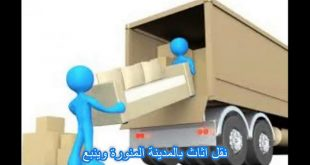 صورة لا تحمل هم العفش سنقوم بهذة الخدمة لك ،شركة نقل اثاث بالمدينة المنورة