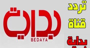 صورة عودة قناة بداية , تردد قناة بداية الجديد