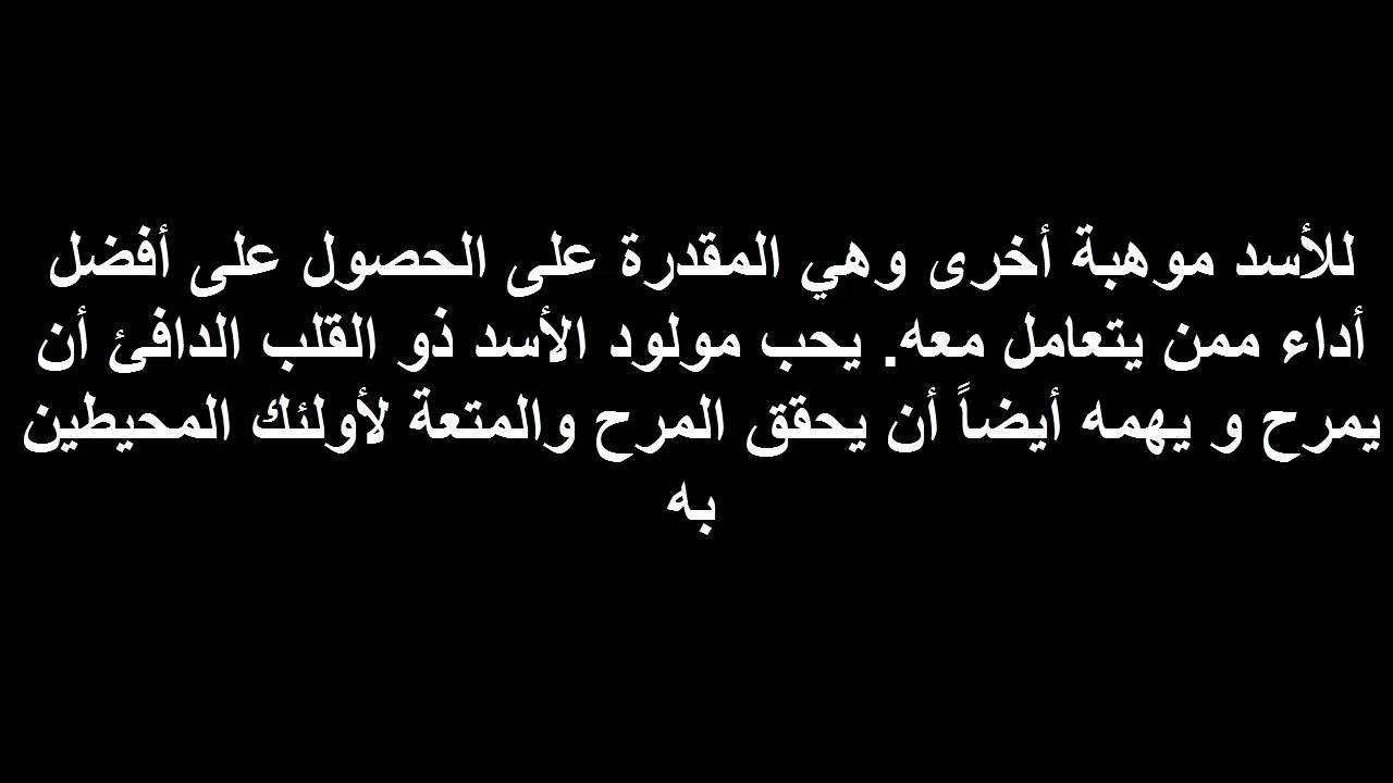 صورة صفات برج الأسد , الابراج برج الاسد 3789 2