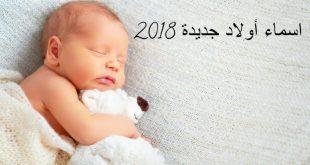 صورة أسماء صبيان حصرية , اسماء اولاد