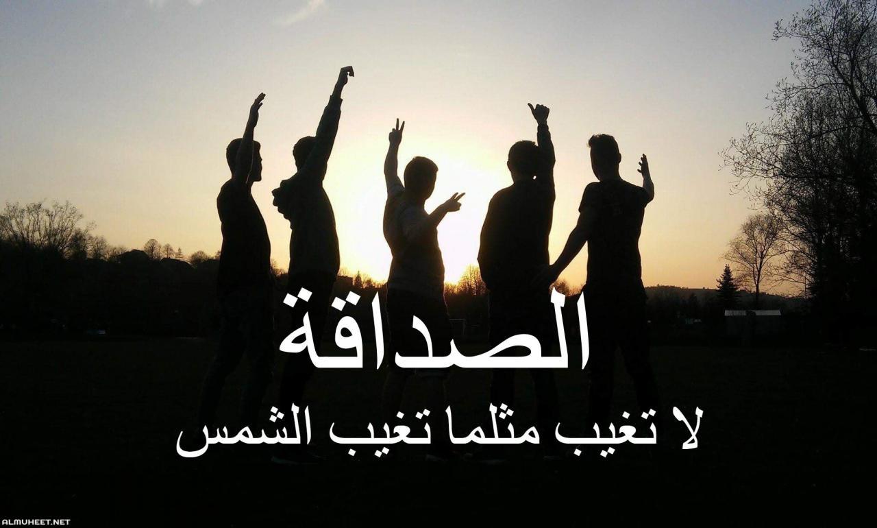 صورة انظر للمعني الحقيقي للصداقه، بوستات عن الصداقة 50 7