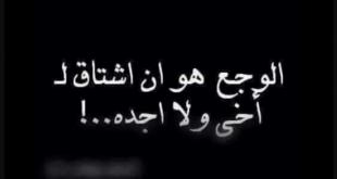 صورة شعر حزين , شعر عن فراق الاخ
