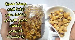 خلطة العسل لزيادة الوزن
