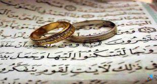 ايات تعجيل الزواج