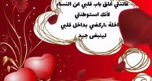 رسائل الحب والاشتياق