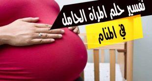 تفسير حلم المراة الحامل