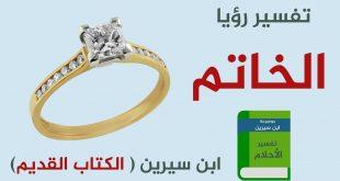 تفسير حلم خاتم الذهب